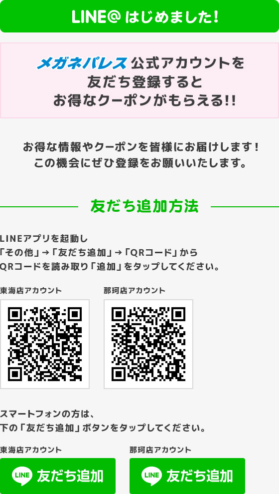 LINE@はじめました!友だち登録でお得な情報やクーポンをお届けします。この機会にぜひ登録をお願いいたします。